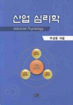 산업 심리학