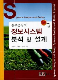 정보시스템 분석 및 설계(실무중심의)