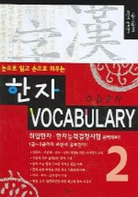 한자 VOCABULARY 2