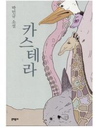 카스테라 / 박민규