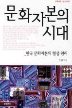 문화자본의 시대(문화과학 이론신서 57)