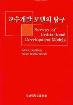 교수개발모델의 탐구