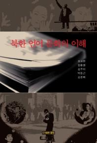 북한 언어문화의 이해