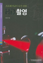 프로페셔널이 되기 위한 HD 촬영(한국방송영상산업진흥원 아카데미총서 6)