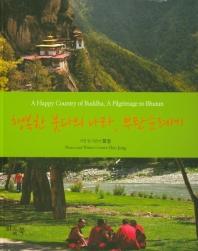 행복한 붓다의 나라, 부탄순례기