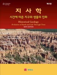 지사학(6판)(Paperback)