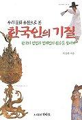 한국인의 기질(우리문화 유산으로 본)