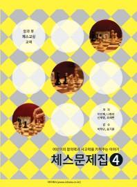 체스문제집. 4(방과 후 체스교실 교재)