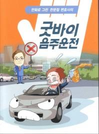 굿바이 음주운전(만화)