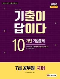 국어 10개년 기출문제(7급 공무원)(2020)(기출이 답이다)(증보판)