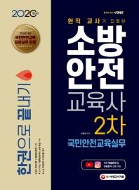 국민안전교육실무 한권으로 끝내기(소방안전교육사 2차)(2020)