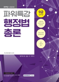 행정법총론 9급 공무원(2019)(파워특강)