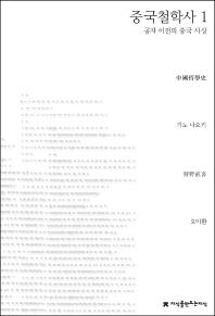 중국철학사. 1  공자 이전의 중국 사상