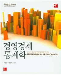 경영경제 통계학(4판)