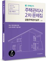 공동주택관리실무(주택관리사 2차 문제집)(2016)