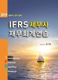 IFRS 세무사 재무회계연습(2019)(세무사 2차 대비)