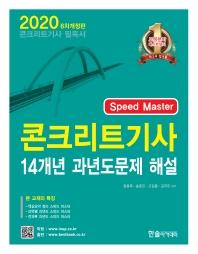 콘크리트기사 14개년 과년도문제 해설(2020)(Speed Master)(개정판 6판)