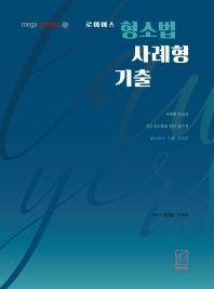 형소법 사례형 기출(2021)(로이어스)(6판)(로이어스 기출 시리즈)