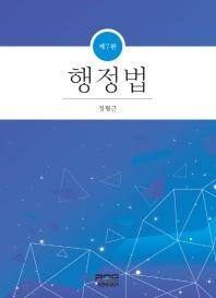 행정법(7판)(양장본 HardCover)