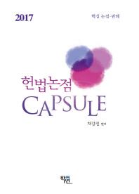 헌법논점 Capsule(2017)