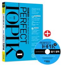 토픽 한국어능력시험 PERFECT TOPIK 1 (2019)
