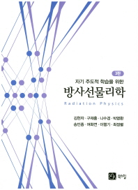 방사선물리학(자기 주도적 학습을 위한)(3판)