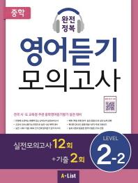 중학 완전정복 영어듣기 모의고사 Level 2-2