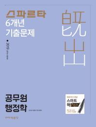 공무원 행정학 6개년 기출문제(2019)