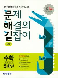 초등 수학 5학년(심화)(2020)(문제 해결의 길잡이)