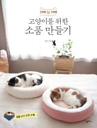 고양이를 위한 소품 만들기(고로롱 고로롱)