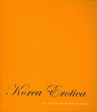 제9회 대한민국 에로티시즘 미술작품 공모대전 수상작품집