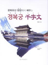 경복궁 천자문(문화유산 현장에서 배우는)