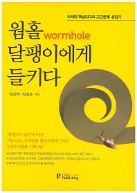 웜홀(Wormhole) 달팽이에게 들키다