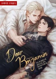 디어 벤자민 (Dear Benjamin) (외전증보판) (외전)