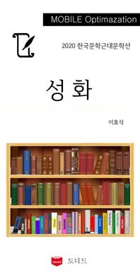 2020 한국근대문학선: 성화