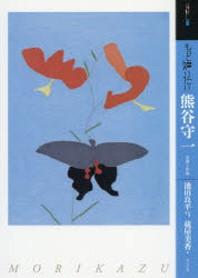 もっと知りたい熊谷守一 生涯と作品