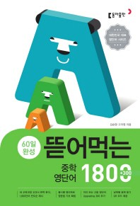 뜯어먹는 중학 영단어 1800(60일 완성)(스프링)
