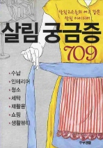 살림 궁금증 709