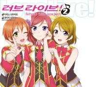 러브라이브! School idol diary. 2(SL코믹스)