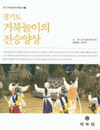 경기도 거북놀이의 전승양상(경기도무형문화유산학술조사 1)