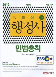 민법총칙(행정사 1차)(2013)(EBS)