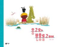 웅고와 분홍돌고래(비룡소 창작그림책 61)(양장본 HardCover)