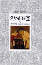 안씨가훈(2/2)(임동석중국사상100 50)