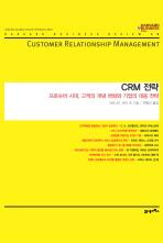 CRM 전략(하버드 비즈니스 클래식)(양장본 HardCover)