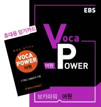 Voca Power 어원(2019)(EBS)