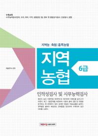 지역농협 6급 인적성검사 및 사무능력검사(2014)