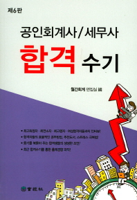 공인회계사 세무사 합격수기(6판)