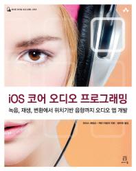 iOS 코어 오디오 프로그래밍