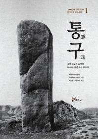 통구(1900년대 만주 고고학 연구자료 국역총서 1)(양장본 HardCover)