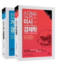 신경수 미시 거시 국제 경제학 세트 신경수 미시, 거시/국제경제학(전2권)